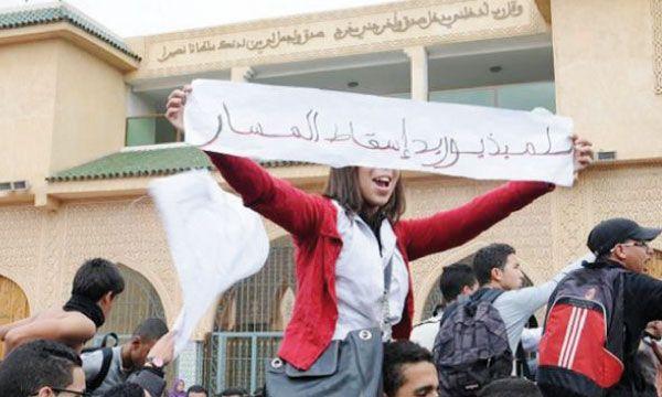 Système «Massar». Les enseignants se joignent aux mouvements de protestation