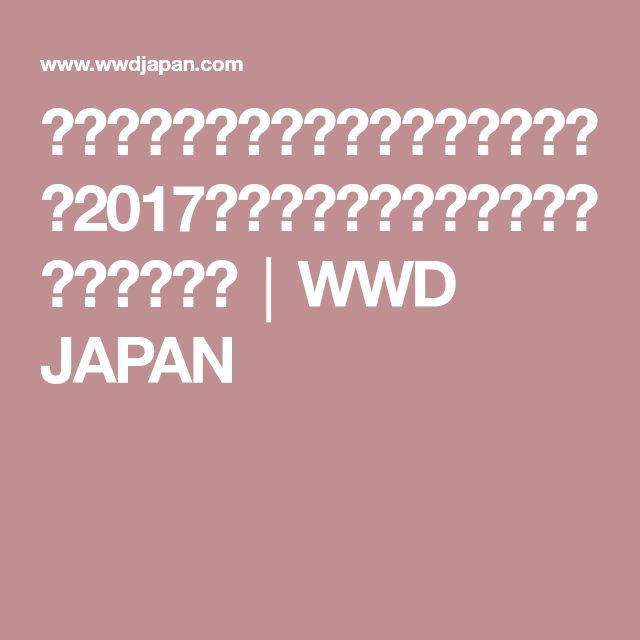 パリジェンヌの秋はロング丈で勝負! 2017年春夏パリ・ファッション・ウイーク │WWD JAPAN