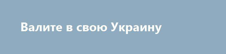 Валите в свою Украину http://rusdozor.ru/2017/01/23/valite-v-svoyu-ukrainu/  Забавное интервью бывшей активистки Femen, которая повествует о том, как развалилось движение «секстремисток» погрязнув в борьбе «за власть и влияние» и о европейском лицемерии. На днях апелляционный суд Парижа снял с активистки Femen украинки Яны Ждановой обвинения в эксгибиоционизме. Напомним, ...
