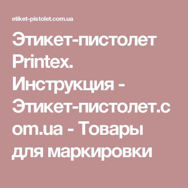 Этикет-пистолет Printex. Инструкция - Этикет-пистолет.com.ua - Товары для маркировки