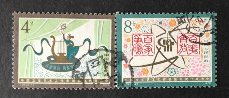 J39 4th Natioal Congress of Literary and art Workers of China Free shipping available on ebay