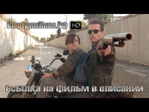 Терминатор 2: Судный день - (Перевод Гоблина) \ Terminator 2: Judgment Day (1995) - YouTube