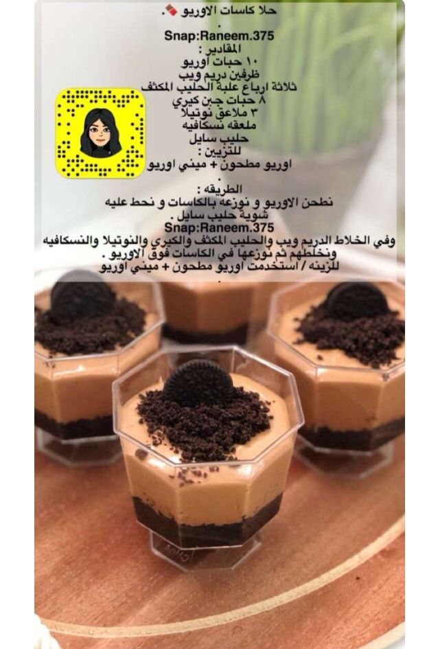 حلى كاسات الأوريو Food Drinks Dessert Cooking Recipes Desserts Yummy Food Dessert