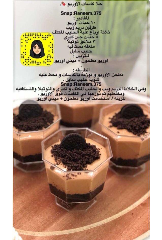 حلى كاسات الأوريو Food Drinks Dessert Cooking Recipes Desserts Yummy Food Dessert