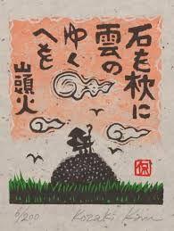 「山頭火」のおすすめ畫像 104 件 | Pinterest | 日本美術,代表作,豆腐,俗世の一切から放たれて, 絵畫