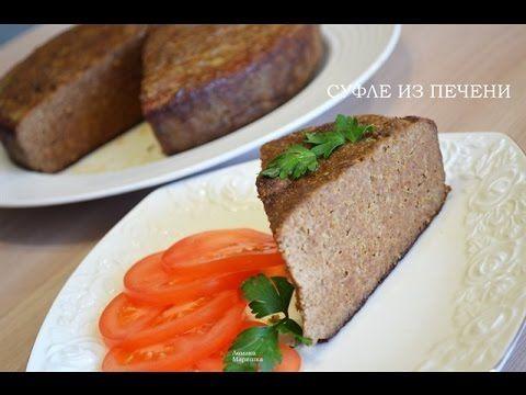 печень говяжья -1 кг яйца куриные 3 шт йогурт -150 гр(можно заменить сметаной) специи и соль по пол.ч.л. манная крупа-5 ст.л. крахмал 1 ст.л. верх суфле-смаз...