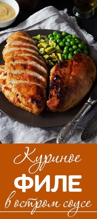 Запеченное куриное филе в остро-сладком соусе, рецепт на русском.  мясо рецепты, запеченное филе, запеченная курица, рецепты из курицы, филе рецепты