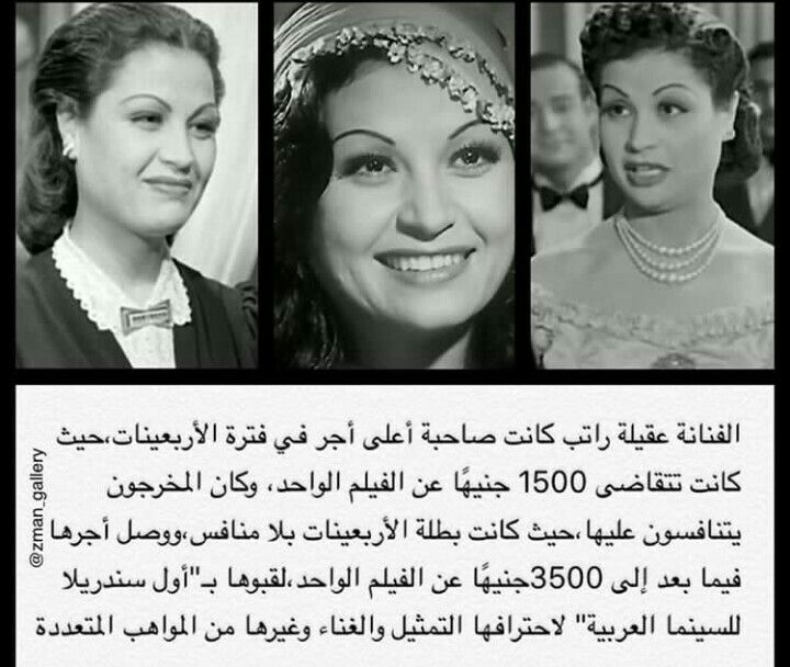 Pin By Hala El Ders On ذكريات من عمر فات Egyptian Actress Egypt History Funny Pictures