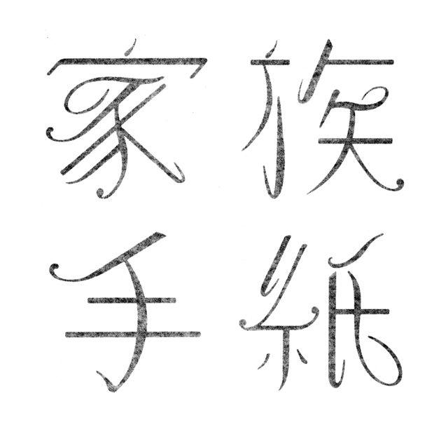 家族手紙: Family letter: by HYPHEN
