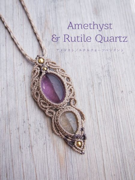 Amethyst & Quartz Macrame Necklace
