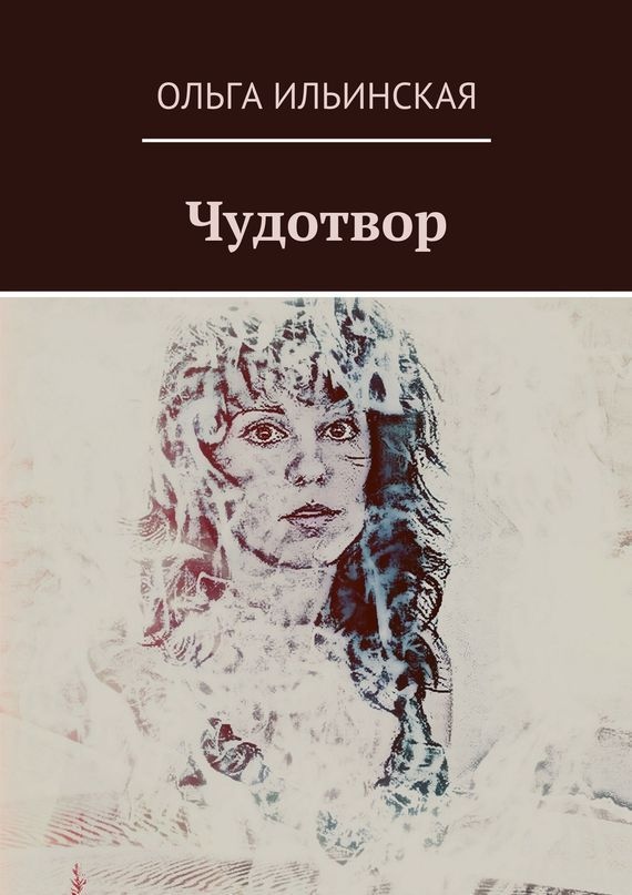 Чудотвор #любовныйроман, #юмор, #компьютеры, #приключения, #путешествия