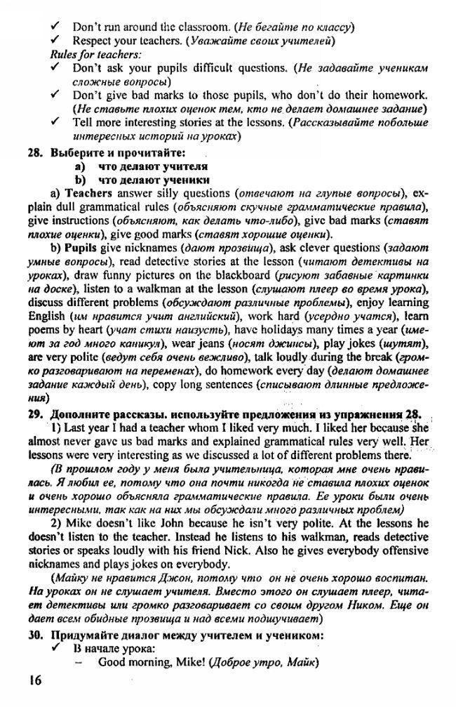 Издательство ранок лабораторных и практических работ по биологии 7 класс тетрадь т.с.котик