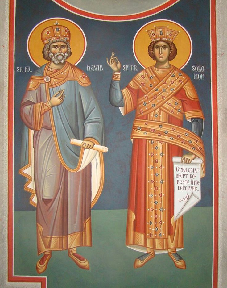 Св. Давид и Соломон
