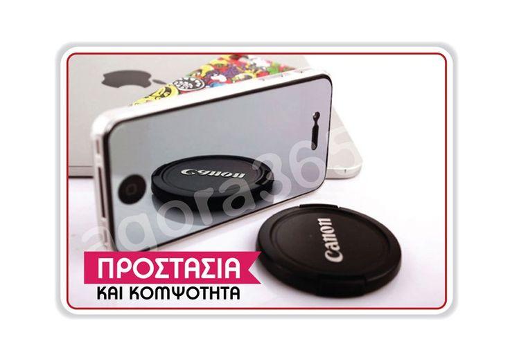 Προστατευτική Μεμβράνη Καθρέπτης για iPhone