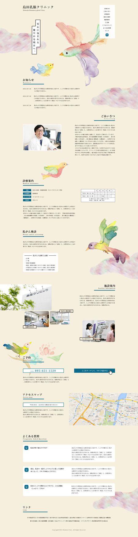 curry-manさんの提案 - 老舗乳腺クリニックのWEBトップページデザイン制作(レスポンシブ対応) | クラウドソーシング「ランサーズ」