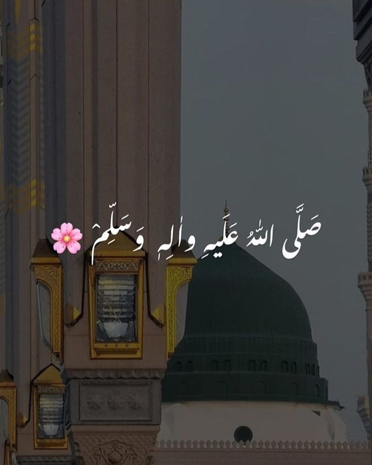 Pin By Sapphire Ghazi On Love Beautiful Quran Quotes Islamic Wallpaper Islamic Images