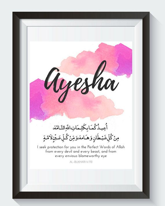 Personalised Cloud Children Protection Dua by SnowpeaDesign