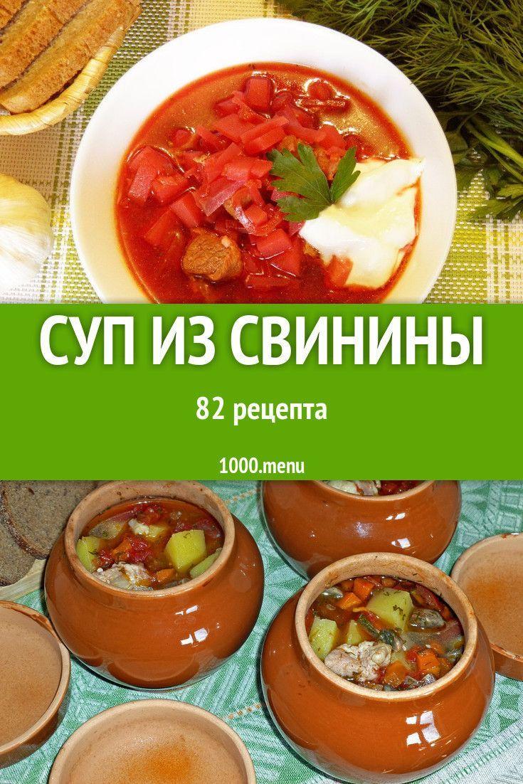 Рецепты простых супов для семьи #1