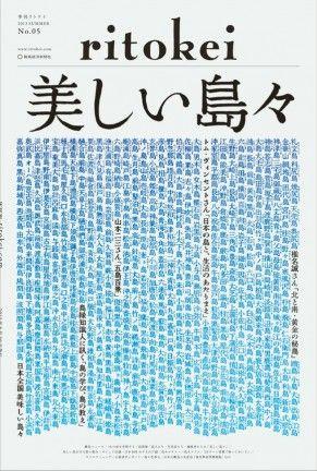 離島専門タブロイド紙 『季刊ritokei(リトケイ)vol.5 #Graphic Design Poster