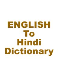 Englishleap provides free online Hindi to English Dictionary and English to Hindi  Dictionary. you can Translate Hindi to English and English to Hindi from Englishleap online  Dictionary