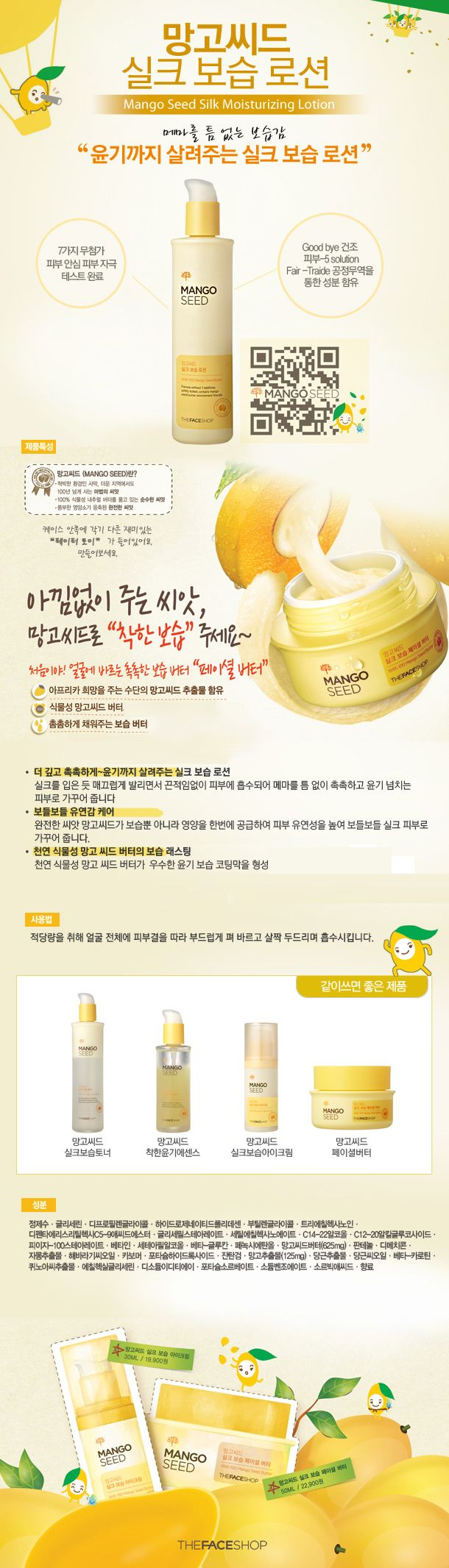 The FaceShop - Mango Seed Silk Moisturizing Lotion
