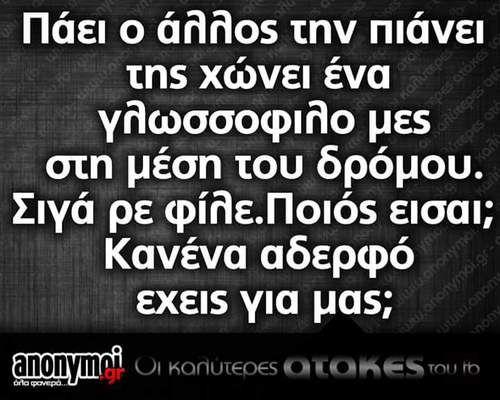 Οι πιο δημοφιλείς ετικέτες γι αυτήν την εικόνα συμπεριλαμβάνουν: greek και quotes