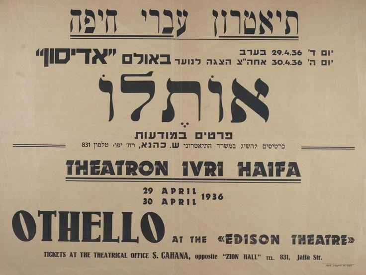 """1936 production of Shakespeare's Othello by Theatron Ivri, Haifa באולם אדיסון - אותלו - פרטים במודעות אוסף ארכיון המרכז הישראלי לתיעוד אומנויות הבמה (מילא""""ה); 29/04/1936 הצפייה בפריט זה חופשית לכלל המשתמשים, בספרייה ומחוצה לה"""