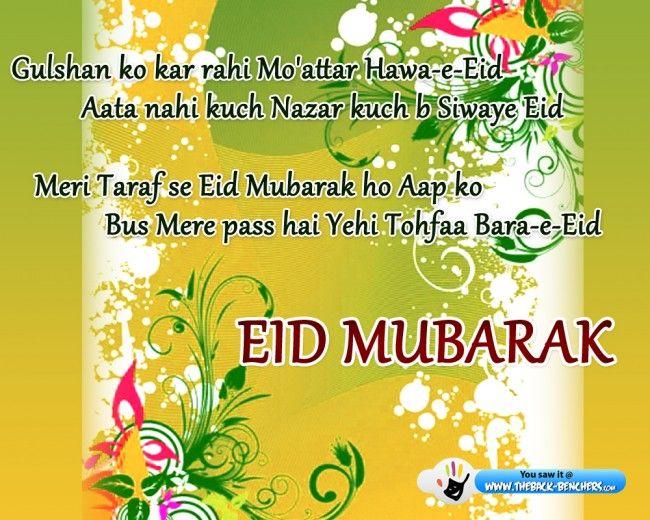 Eid Mubarek