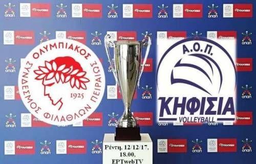 Η' Αγωνιστική. 12/12/2017. Ολυμπιακός ΣΦΠ - Α.Ο.Π Κηφισιά 3-0.