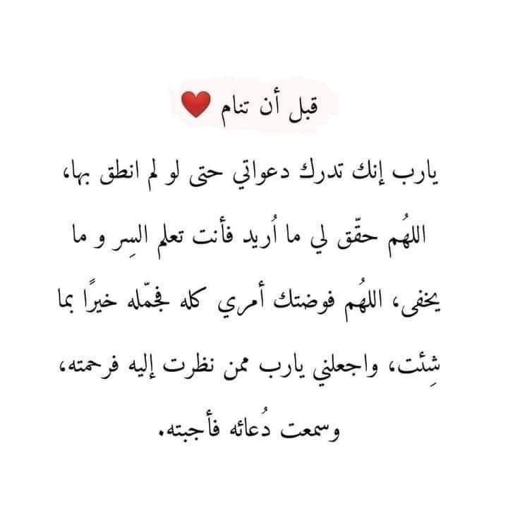 Pin By Marwa Sami On قرءان و دعاء و ذكر Islam Arabic Calligraphy Calligraphy
