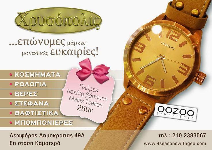 4 seasons with geo: Διαγωνισμός Χρυσόπολις! Μπεςνα δηλώσεις συμμετοχή!