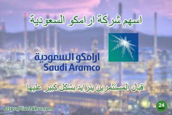 اسهم شركة ارامكو السعودية تجذب أعدادا ضخمة من المستثمرين بعد العرض الاخير Weather