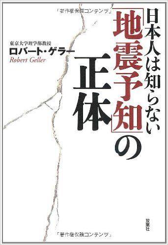 日本人は知らない「地震予知」の正体 : 東京大学理学部教授 ロバート・ゲラー : 本 : 建築・土木工学 : Amazon.co.jp