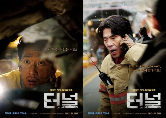 [FILM COREEN] 터널(Tunnel)  Un film coréen ce week-end?... #Art #Artiste