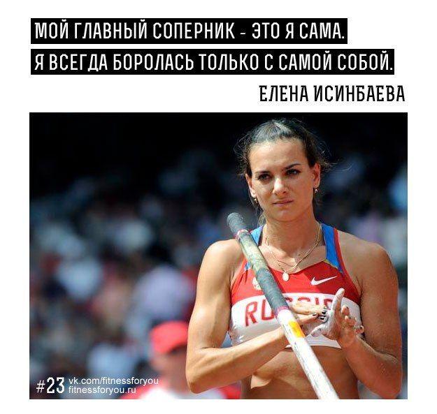 Мотивирующие цитаты про спорт и здоровье великих спортсменов Елена Исинбаева