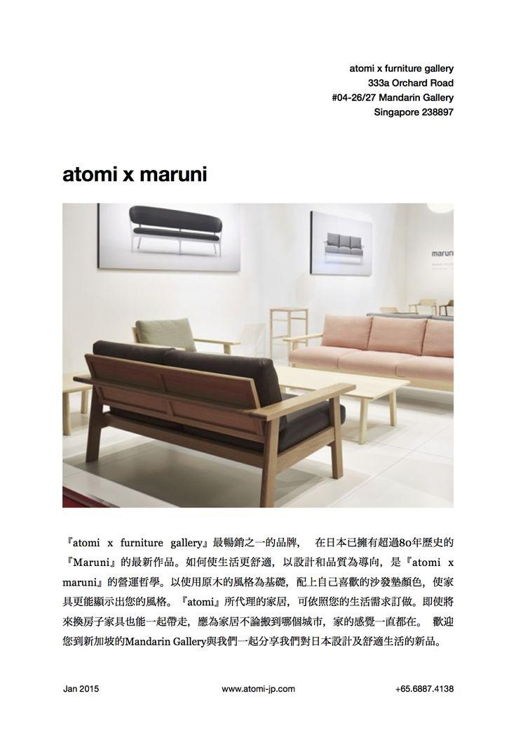 『atomi』所代理的家居,可依照您的生活需求訂做。即使將來換房子家具也能一起帶走,應為家居不論搬到哪個城市,家的感覺一直都在。 歡迎您到新加坡的Mandarin Gallery與我們一起分享我們對日本設計及舒適生活的新品。 — at atomi