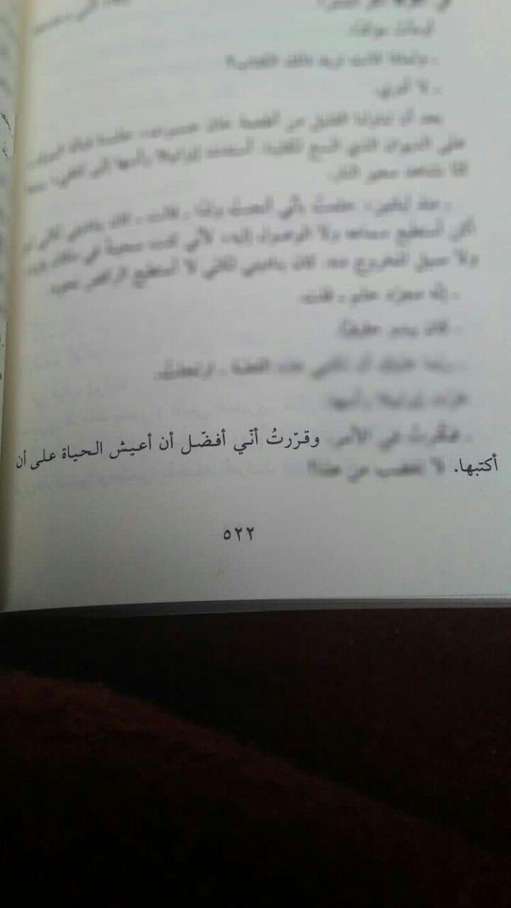 لعبة الملاك Book Quotes Quotes Tattoo Quotes