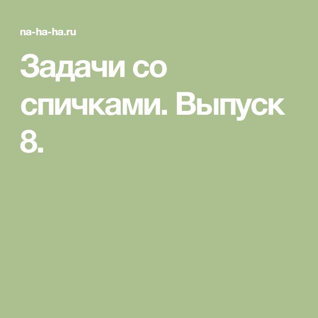 Задачи со спичками. Выпуск 8.