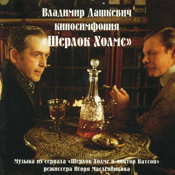 """Владимир Дашкевич - Киносимфония """"Шерлок Холмс"""" (Cinema-Symphony """"Sherlock Holmes"""") (CD, Album) at Discogs"""