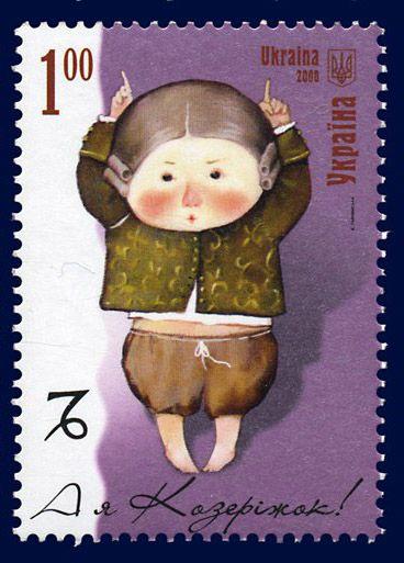 Stamp of Ukraine s891 - Гапчинская, Евгения Геннадиевна — Википедия