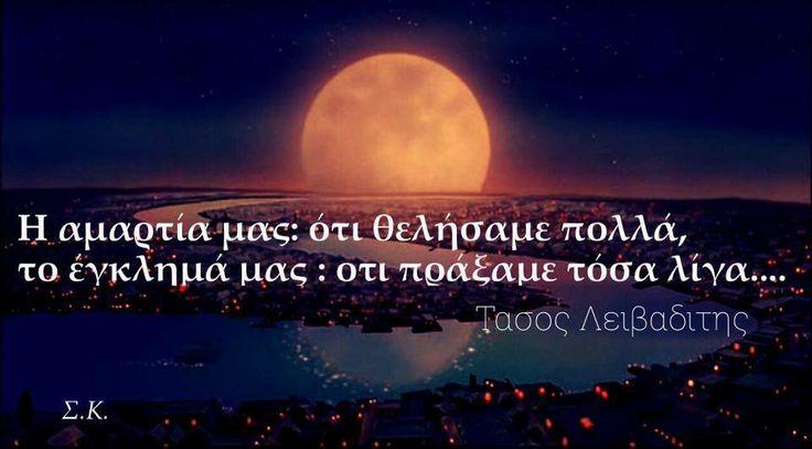 Τ.ΛΕΙΒΑΔΙΤΗΣ