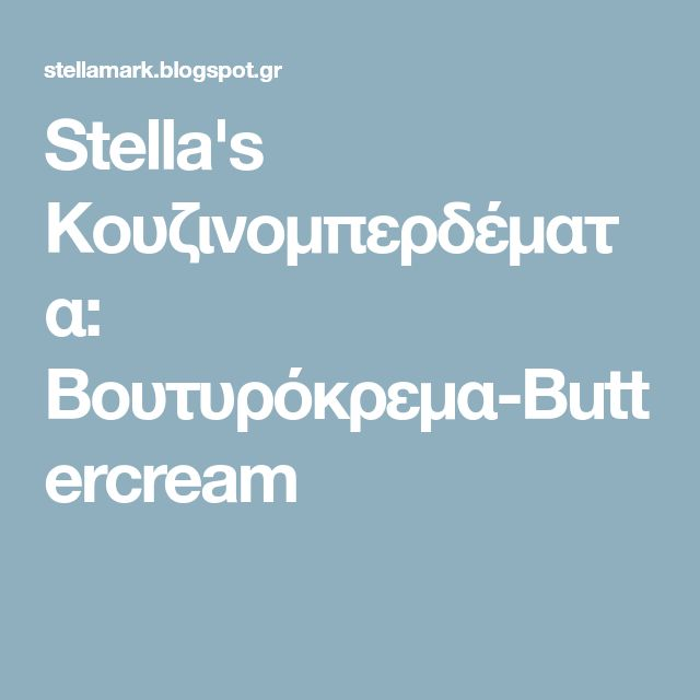 Stella's Κουζινομπερδέματα: Βουτυρόκρεμα-Buttercream