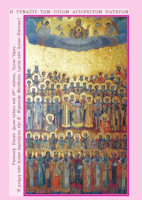 "xristianorthodoxipisti.blogspot.gr: ""γίνου πιστός άχρι θανάτου, και δώσω σοι τον στέφα..."