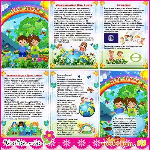 Папка передвижка и плакат - Международный день Земли