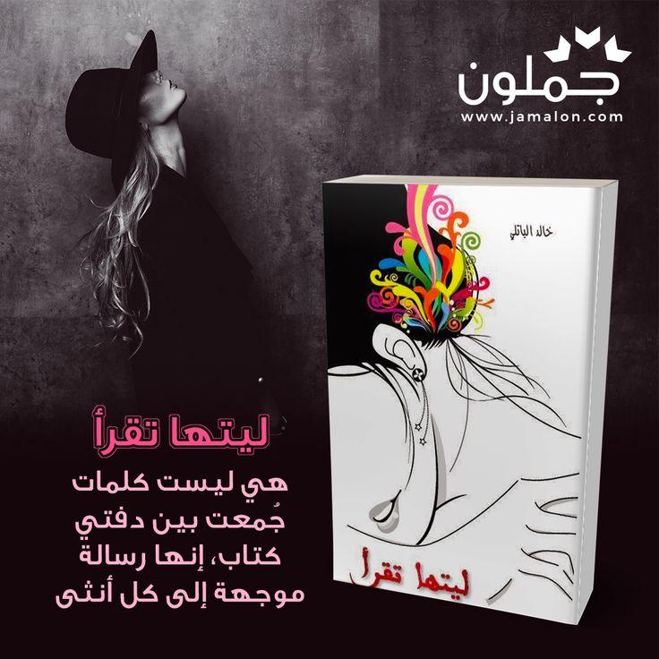 كتاب ليتها تقرأ Books Book Cover