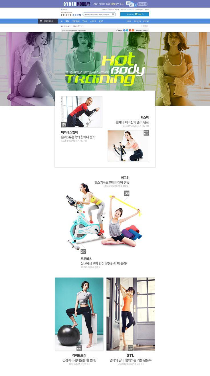 Hot Body Training(PC)_170515_Designed by 김수언