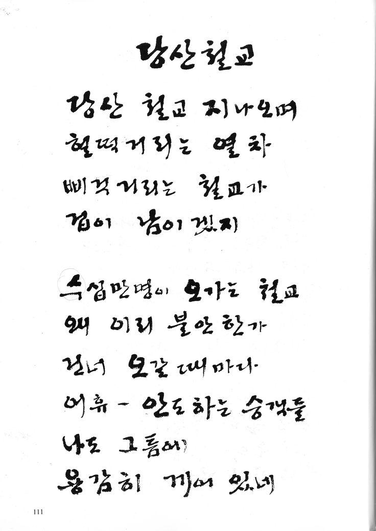 t116A r1 안지원 09/ 궁체백선3 지성룡 저 /효진출판사/ 111쪽