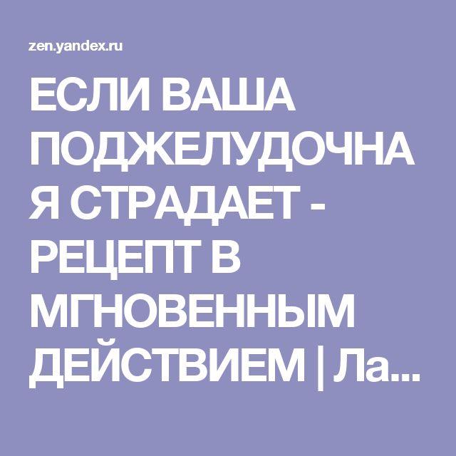ЕСЛИ ВАША ПОДЖЕЛУДОЧНАЯ СТРАДАЕТ - РЕЦЕПТ В МГНОВЕННЫМ ДЕЙСТВИЕМ | Лайфхак - Полезные советы | Яндекс Дзен