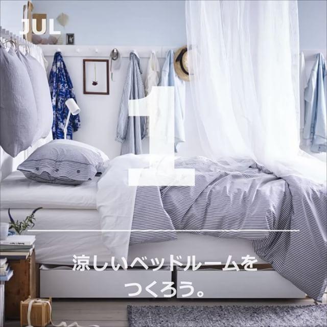 HOME SUMMER CALENDAR 7月1日  涼しいベッドルームをつくろう。  蒸し暑くて寝苦しい夜が続きますね。ベッドリネンやカーテンなどのテキスタイルを工夫して快適なベッドルームに変えてみませんか?ホワイトやブルーの寒色系でコーディネートするだけで、ベッドルームの印象が一気に涼しくなります。重たいカーテンを、風になびくレースカーテンや、光をほどよく採り入れるシアーカーテンに変えるのもおすすめ。涼しげなベッドルームでぐっすり眠れば、次の日も元気に過ごせますよ。  #イケア #IKEA #IKEAJAPAN #IKEA_Japan #スウェーデン #HOMESUMMERCALENDAR #DOFTRANKA #BORGHILD #ベッドルーム