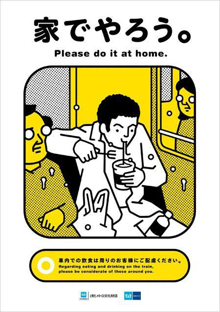 "Tokyo Metro Manner Posters 9 - ""Please do it at home."" - via rocketmews24"